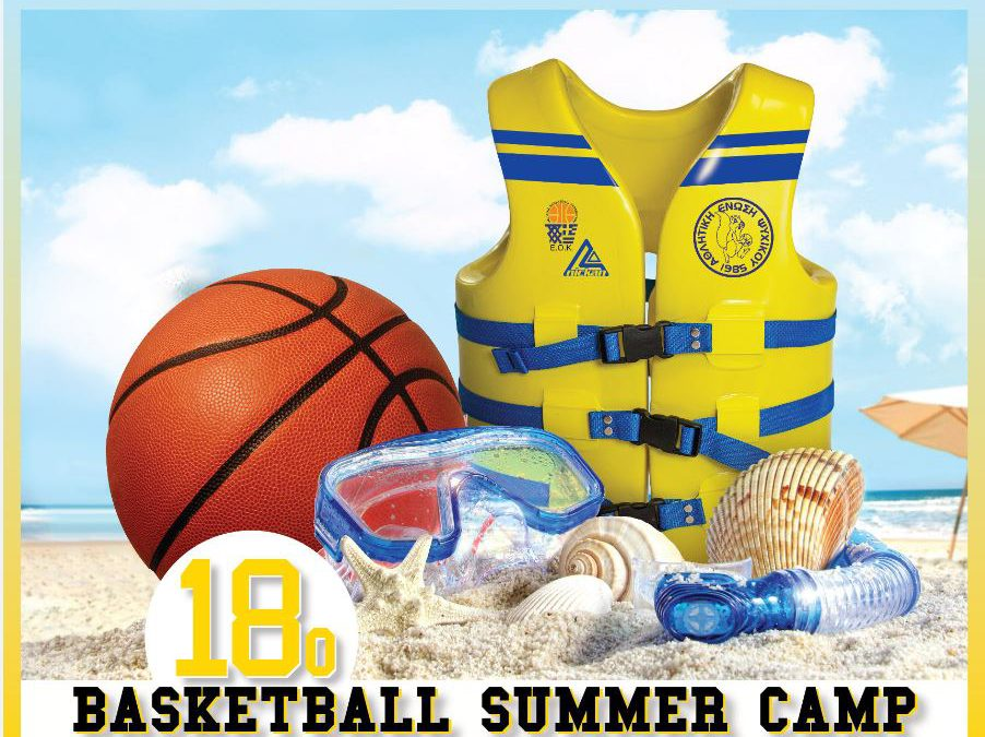 18ο Basketball Summer Camp