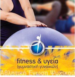 Γυμναστική Γυναικών fitness & υγεία