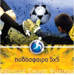 Ακαδημία Ποδοσφαίρου 5x5