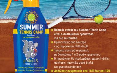 Summer Tennis Camp ΑΕΨ 2019