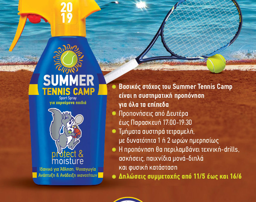 Summer Tennis Camp ΑΕΨ 2019